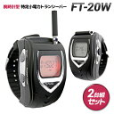 【送料無料】FIRSTEC(ファーステック) 腕時計型 特定小電力トランシーバー FT-20W(FT-20WW)2台組/無線機 特小 小型 ウォッチ セット イ...