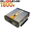 大橋産業 BAL DC/ACインバーター No.489 1800W 正弦波 12V車用 DC12V電源をAC100Vに変換 コンセント/USB リモートスイッチ付属