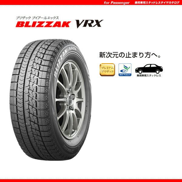 スタッドレスタイヤ CAR 販売 ブリヂストン BLIZZAK VRX 185/70R14 88Q:スタイルマーケット 店 ホイル【185/70R14 88Q】