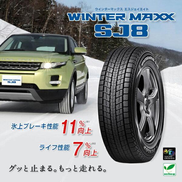スタッドレスタイヤ ダンロップ 車 WINTER カー用品 MAXX マフラー SJ8 265/65R17 112Q:スタイルマーケット 店【265/65R17 112Q】
