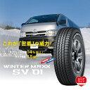 スタッドレスタイヤ ダンロップ WINTER MAXX SV01 165R14 6PR