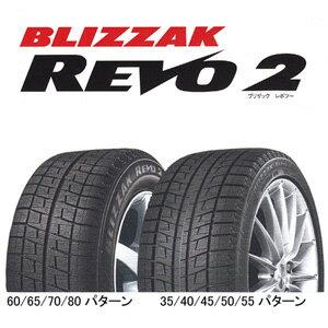 スタッドレスタイヤ 車 ブリヂストン BLIZZAK REVO2 155 シートカバー/60R15 74Q:スタイルマーケット エアロパーツ 店【155/60R15 74Q】
