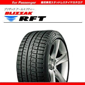 スタッドレスタイヤ ブリヂストン BLIZZAK RFT 225/50R17 94Q RFT 【225/50R17 94Q】