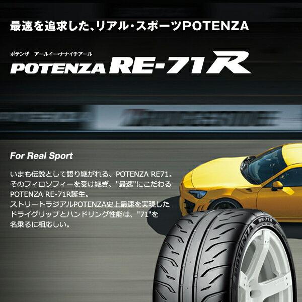 ブリヂストン POTENZA RE-71R 245/40R18 97W XL 【245/40R18 97W】小さな