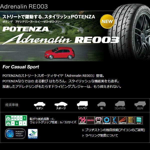 ブリヂストン POTENZA Adrenalin RE003 275/35R19 100W XL 【275/35R19 100W】