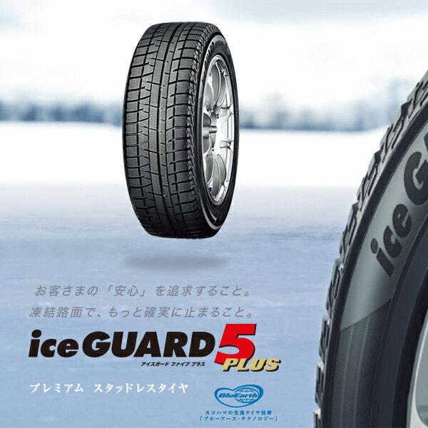 スタッドレスタイヤ ヨコハマ ice GUARD 5 PLUS オート タイヤ iG50plus 215 カー用品/50R18 92Q:スタイルマーケット 店【215/50R18 92Q】