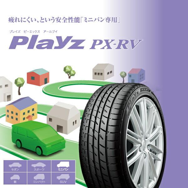 ブリヂストン Playz PX-RV 225/45R18 95W XL 【225/45R18 95W】