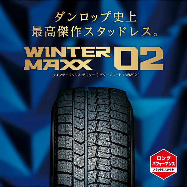 スタッドレスタイヤ ダンロップ WINTER MAXX WM02 185/60R16 86Q 【185/60R16 86Q】