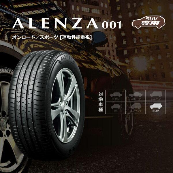 ブリヂストン ALENZA 001 255/50R19 107Y XL 【255/50R19 107Y】【なめらかな】