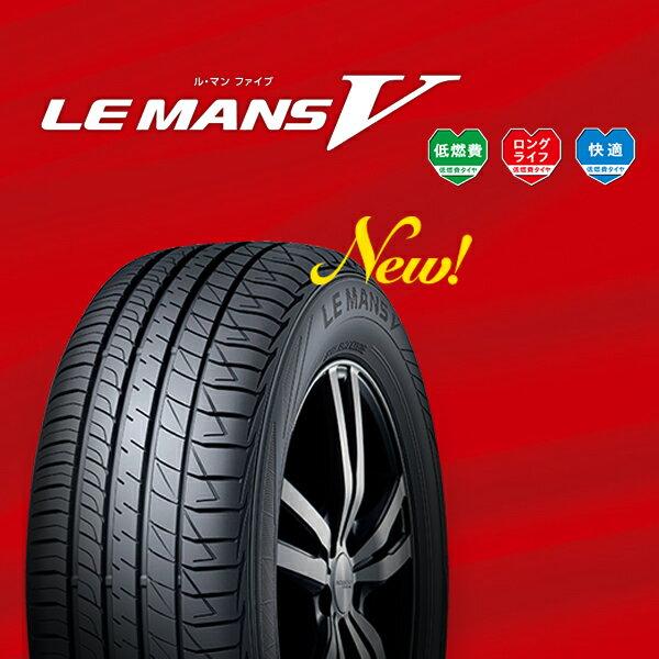 ダンロップ エアロパーツ LE MANS V 235 オート/50R18 97W:スタイルマーケット 店 ヘルメット【235/50R18 97W】