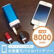 【送料無料】NEXTEC(ネクステック) モバイルバッテリー NX-BP05 ブラック/ブルー/レッド 携帯用充電池 充電器 軽量 小型 microUSB/miniUSBケーブル付属 LEDライト搭載【あす楽15時まで】