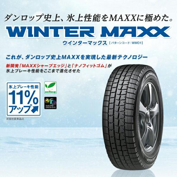 スタッドレスタイヤ ホイル ダンロップ 販売 WINTER マフラー MAXX WM01 205/60R15 91Q:スタイルマーケット 店【205/60R15 91Q】