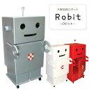 【送料無料】HERO 木製収納ロボ ロビット(Robit) レッド/シルバー/ホワイト 収納家具/キ