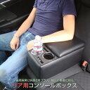 日本製 リアコンソールボックス ブラック 汎用 後部座席やベンチシート用の肘掛け兼小物入れ ドリンクホルダー 車内収納 セダン車/ミニバン車にオススメ【あす楽15時まで】