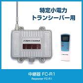 FIRSTCOM(ファーストコム) 特定小電力トランシーバー用中継器 FC-R1 中継装置 レピーター リモコン/壁面取り付け用金具付属 防水【あす楽15時まで】