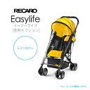 RECARO(レカロ) ベビーカー Easylife(イージーライフ)専用 レインカバー RC5604.000.00 レインガード ガードカバー カバーシート 雨カバー 雨具 雨よけ 保護