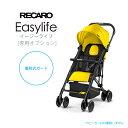RECARO(レカロ) ベビーカー Easylife(イージーライフ)専用 着脱式ガード RC5604.001.00 ガードバー セーフティーバー ハンドル 飛び出し防止 保護