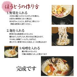 ほうとう9人前セット(3人前×3袋)もちもち生麺!クセになる美味しさ!平井屋山梨名物みそスープ付きギフトにもおすすめご当地グルメ