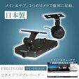 【送料無料】 日本製 FIRSTCOM(ファーストコム) 2カメドライブレコーダー FC-DR202W 2カメラ 高画質 常時録画 SDカード付属 車両事故録画カメラ【楽ギフ_包装】
