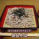 【送料無料】【代引不可】富士山の湧水で打ちました!平井屋 富岳そば 9人前セット(3人前×3袋) つゆ(スープ)付き 富岳蕎麦 ご当地グルメ