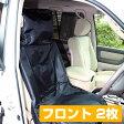 自動車用 簡易防水シートカバー ブラック WS-01 フロント用 2枚セット 汎用 フリーサイズ スキー/マリンスポーツのお供に 赤ちゃんやペットを乗せられる方に【あす楽15時まで】