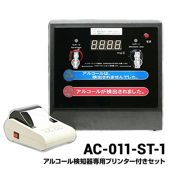 アルコール検知器AC-011と、プリンター(AC-011-P)セット AC-011-ST-1