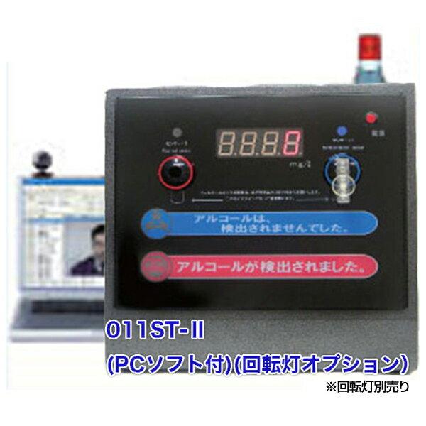 アルコール検知器AC-011とパソコン管理ソフト(AC-011-PC)セット