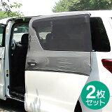 大自工業 ウィンドーネット(車用蚊帳/網戸) スライドドア用2枚セット キャンプ、車中泊に。【あす楽15時まで】