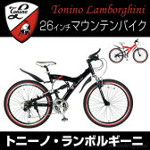 【送料無料】トニーノ・ランボルギーニ マウンテンバイク26インチ 18段変速 Wサス MTB