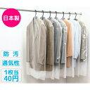 洋服カバー100枚セット(ショートサイズ)/ジャケット ブルゾン 上着 冬服収納 防虫剤不使用 日本製