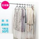洋服カバー100枚セット(ロングサイズ)/ワンピース コート 冬服収納 防虫剤不使用 日本製