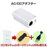 大橋産業 BAL AC/DCアダプターNo.1762 コンセント電源(AC100V)をシガーソケット(12V)とUSBに変換 カー用品を家庭で使用可能【あす楽15時まで】