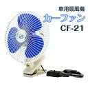 車中泊/仮眠/ドライブに。空気の循環効果で冷房・暖房効率UP!