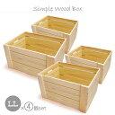 木箱 LL 4個セット 杉天然木ウッドボックス 収納ボックス ケース ワイン木箱 A23 ディスプレイ/野菜箱/ランドリーバスケット