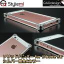 iPhone SE / 5s ジュラルミン削り出しケース ギルドデザイン ソリッドバンパー。シルバー他全8カラー プレゼント付き
