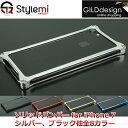 iPhone7ケース、ギルドデザイン(GILDdesign) ソリッドバンパー。ジュラルミン削り出しで高いプロテクト性能。プレゼント付き
