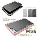アルマニア エッジラインiPhone 7 Plus(5.5)オプション品:背面パネルLEATHER BACK DEFENDER 3カラー