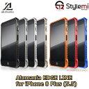 iPhone 8 Plusケース(5.5インチ) アルマニア エッジライン(Alumania EDGE LiNE)アルミ削り出しiPhoneケース。アイフォンをアグレッシブ..