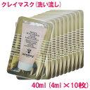 【並行輸入品】 シスレー ラディアント グロウ エクスプレス マスク Sisley Masque Eclat Express 40ml(4ml×10枚) 10000418
