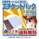 流せるエチケットパック1000枚(100枚×10個)| ペット 犬 スタイルプラス 使い捨て ト