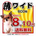 超薄型ペットシーツ ワイド600枚(150枚入×4個入)| ...