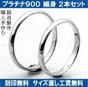 結婚指輪 マリッジリング プラチナ ペアリング【2本セット価格 プラチナ900】【幅2.