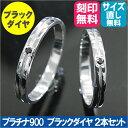 【2本セット価格 ●ブラックダイヤ●プラチナ900】ブラックダイヤモンド使用 プラチナPt900