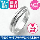 結婚指輪 マリッジリング プラチナ ペアリング【2本セット価格 プラチナ900】★☆ハー