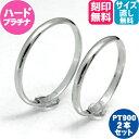 結婚指輪 マリッジリング プラチナ ペアリング【2本セット価格 ハードプラチナ900】★