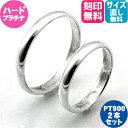 結婚指輪 マリッジリング プラチナ ペアリング【2本セット価格 ☆★ハードプラチナ★☆プ