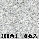 白御影石 G603(バーナー)300角 8枚入り 御影石材 内装 外装