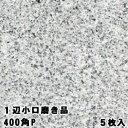 白 御影石 G603 本磨き 400角 1辺小口磨き コバ磨き 出隅用コーナー役もの 5枚入販売 小端磨き 御影 石 送料無料 送料込み