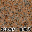 赤御影石 G562 本磨き 300角 8枚入販売 御影石材 内装 外装 御影 石 送料無料 送料込み