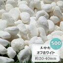 玉砂利 白 玉石 ホワイト 白玉砂利 砂利 庭 オフホワイト 大量 500kg 大粒 白玉石 丸 丸石 化粧砂利 和風砂利 白色 敷き砂利 ガーデニング 天然石 大理石 和風 庭石 石 白砂利 おしゃれ かわいい 30mm内外 約20-40mm